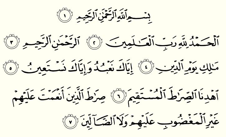 al-Fatihah-2Bv1.png